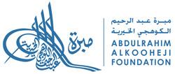 مبرة عبدالرحيم الكوهجي الخيرية